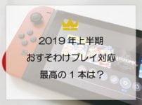 【2019年上半期】Switchおすそわけプレイで最高に楽しかった1本は?