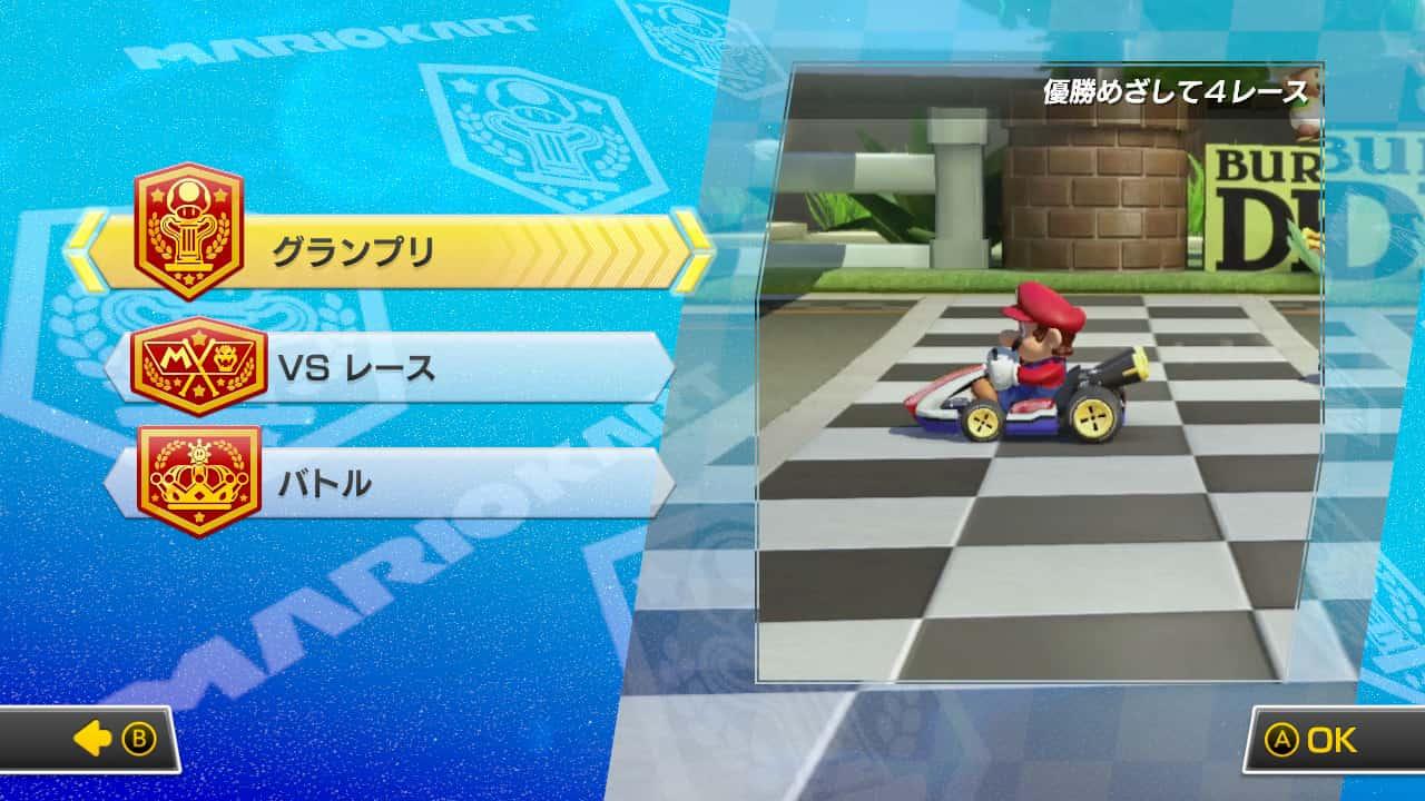 ゲームの種類の選択画面