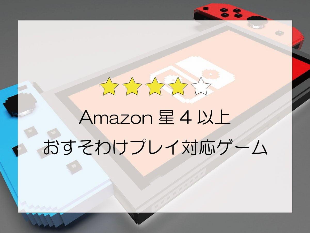 Amazonで高評価!Switchおすそわけプレイ対応の人気ソフト7選