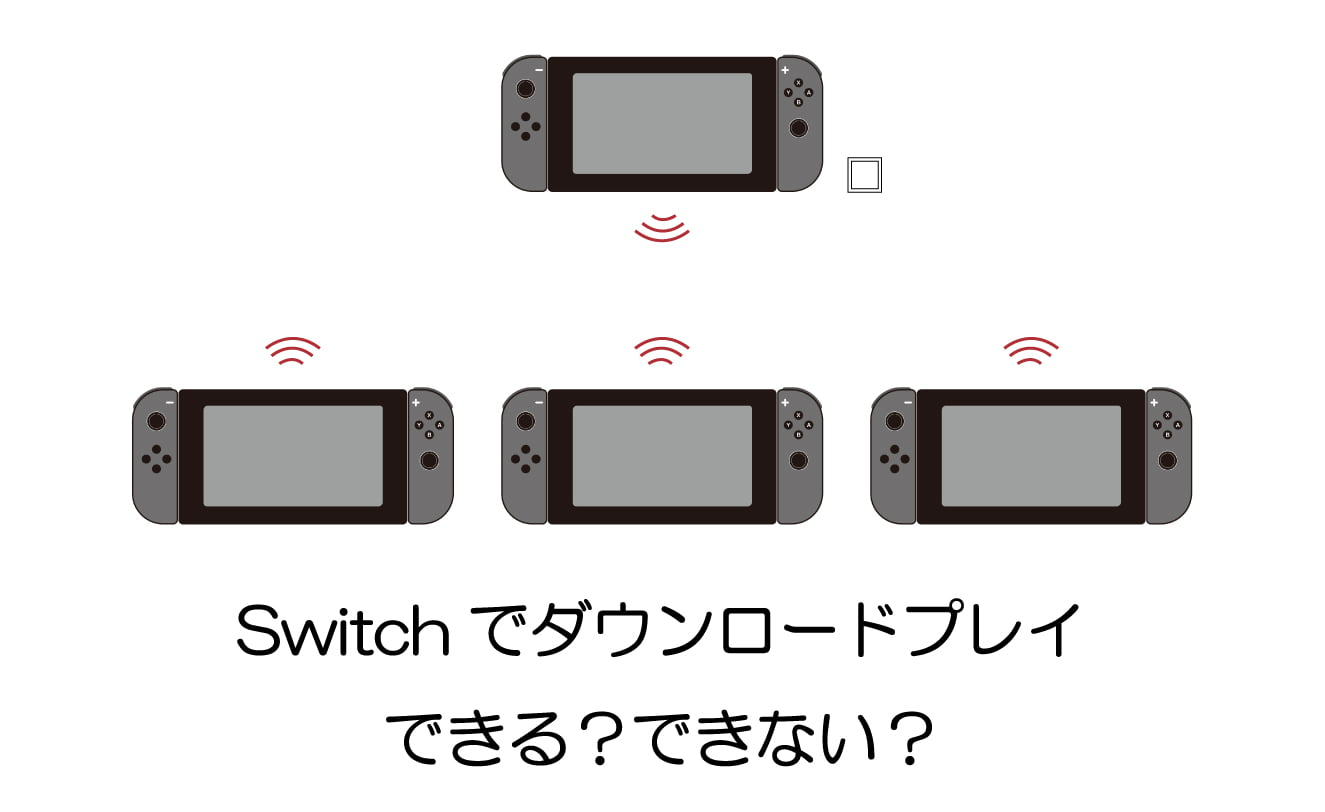 アソビ ローカル Switch 通信 大全