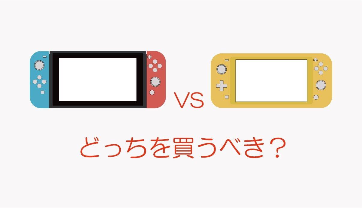 【比較】従来のNintendo Switchと新型Liteはどっちを買うべき?