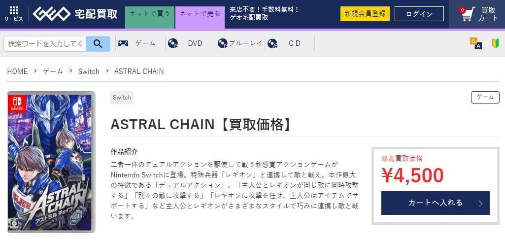 ゲオのASTRAL CHAINの買取価格(4,500円)