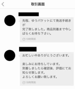 ゲーム購入者への連絡画面