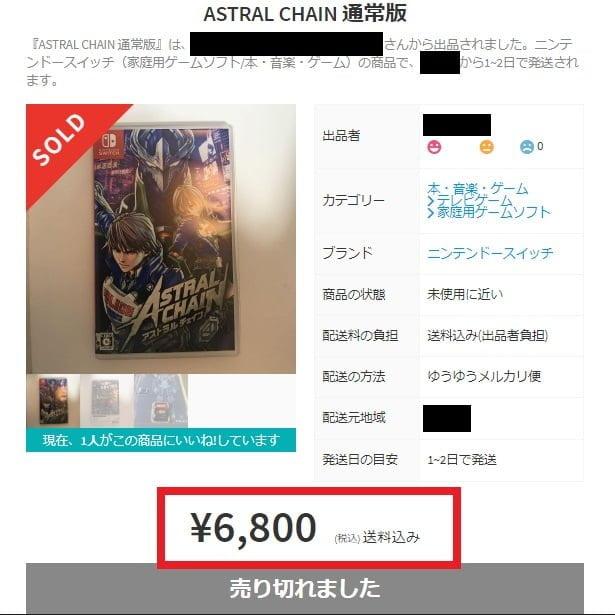 メルカリのASTRAL CHAINの買取価格(6,800円)