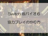 Switch「バイオハザード6」画面分割おすそわけプレイのやり方
