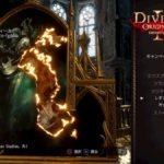 「ディヴィニティ:オリジナル・シン2」難易度の違いは?