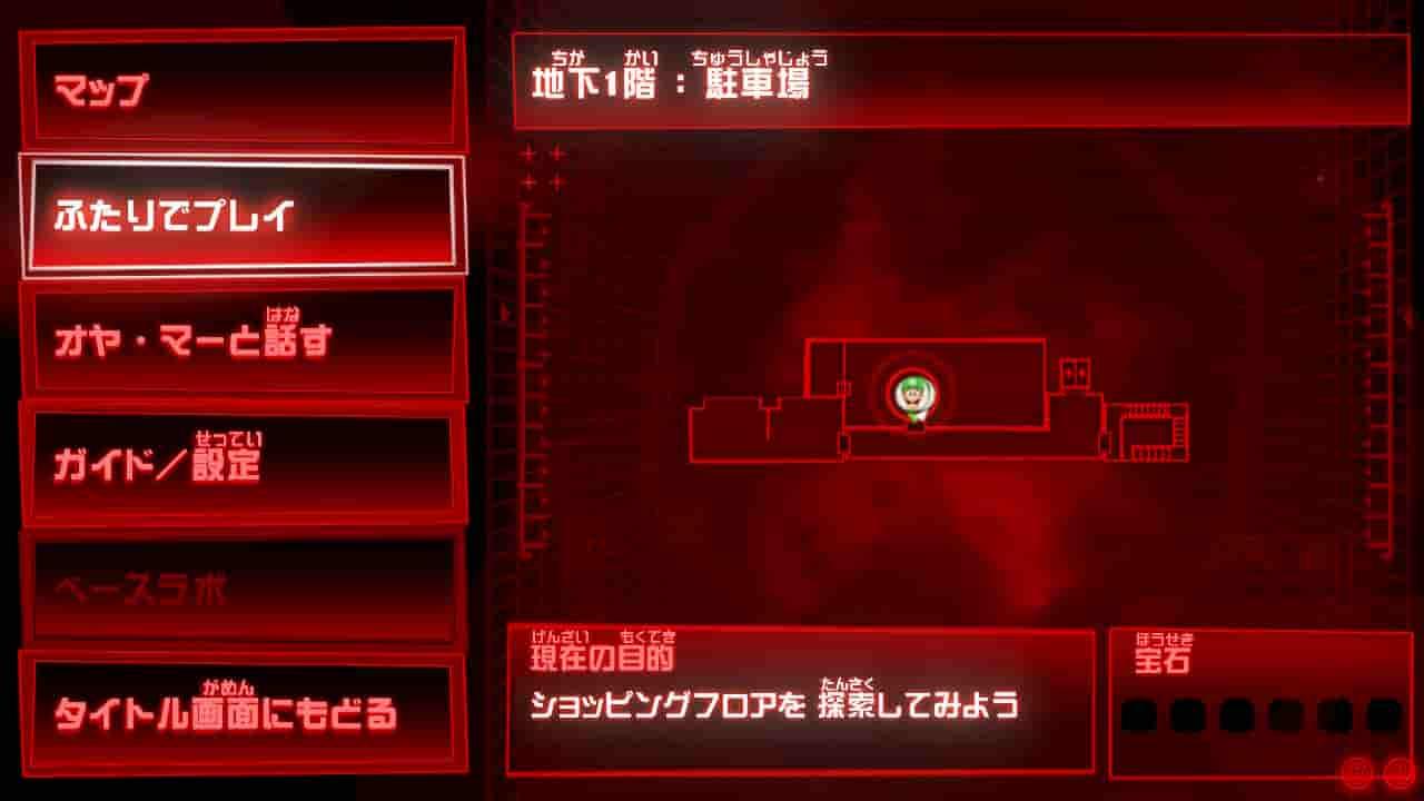 ルイージマンション3のVB画面