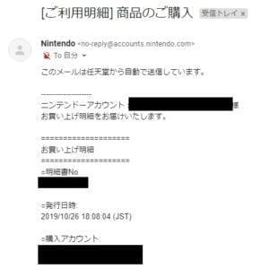 領収書のメール