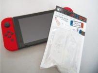 100円でグリップ性が向上!「セリア」Joy-Con用カバーが意外と優秀