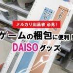 「メルカリ」ゲーム出品者の必需品!ダイソーのおすすめ梱包グッズ3選