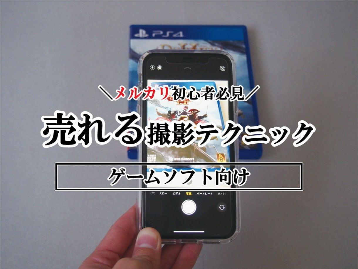 売れる!メルカリでゲームソフトを出品するときの写真撮影のコツ