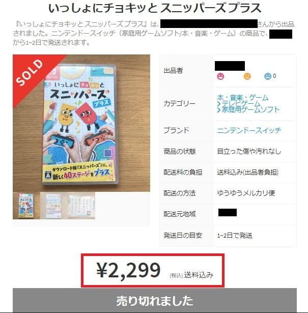 メルカリの「いっしょにチョキッと スニッパーズ プラス」の買取価格(2,299円)