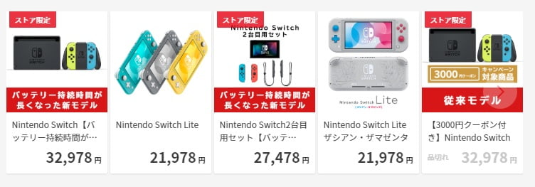 My Nintendo StoreのSwitch本体の画面