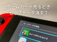 Switchのゲームカード売却時はセーブデータを削除する?