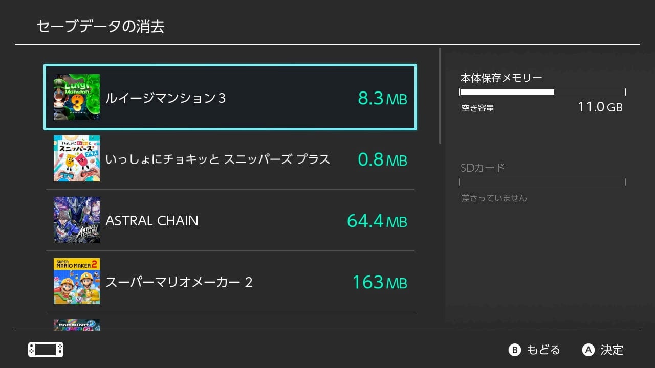 Switchのゲームのセーブデータ削除画面