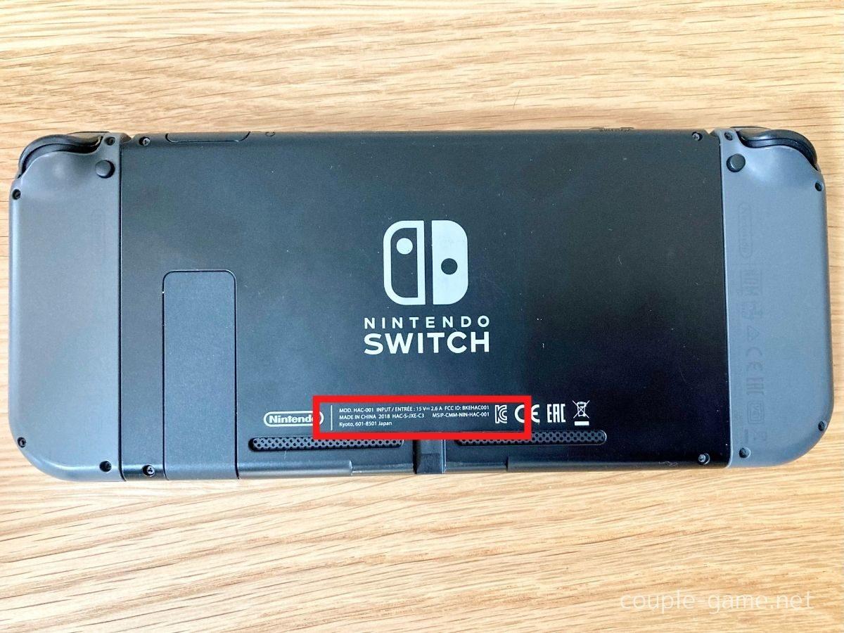 Switchの背面に記載の型番