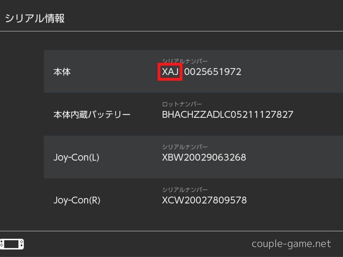 Switchのシリアルナンバーの表記