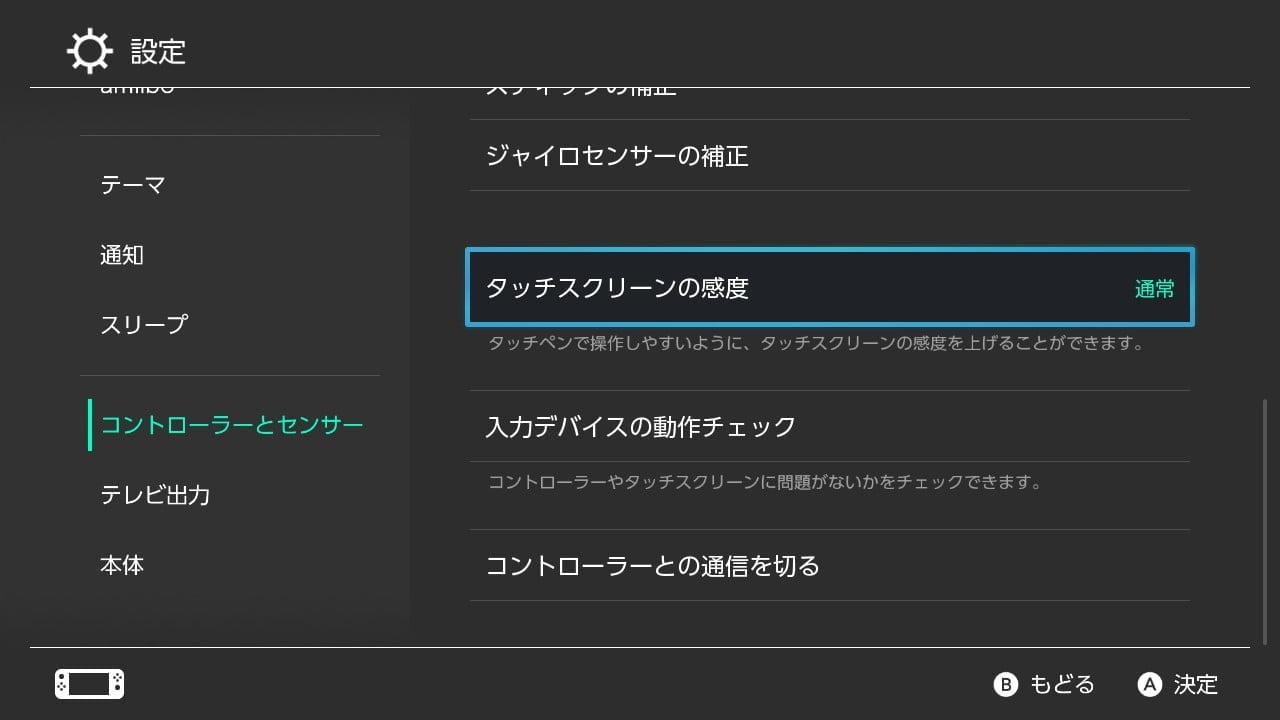 Switchのタッチスクリーンの感度の設定