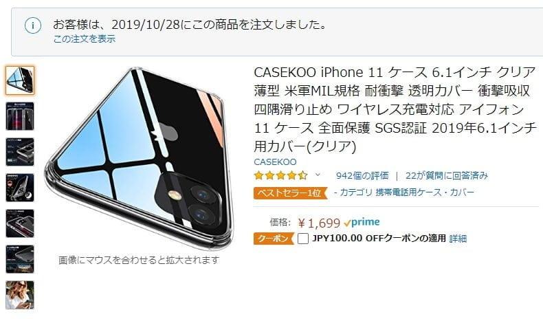 AmazonのiPhone11ケース