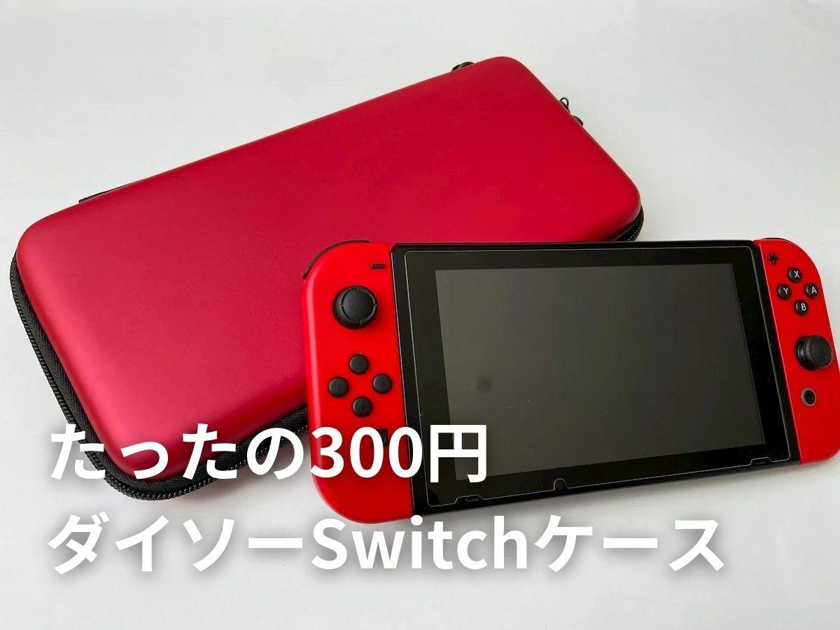 ダイソーのSwitch用ハードケース(300円)のコスパがすごい!