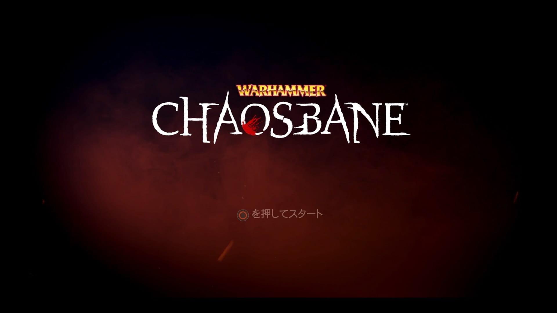 「ウォーハンマー:Chaosbane」のタイトル画面