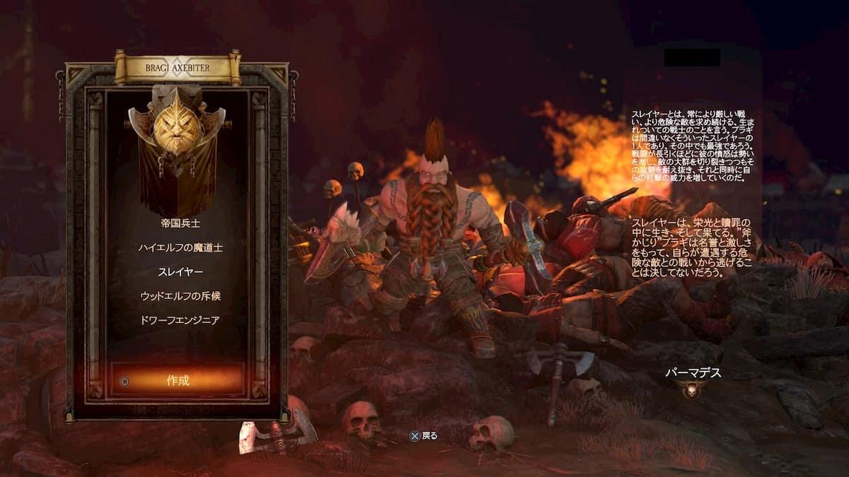 「ウォーハンマー:Chaosbane」のキャラ作成画面