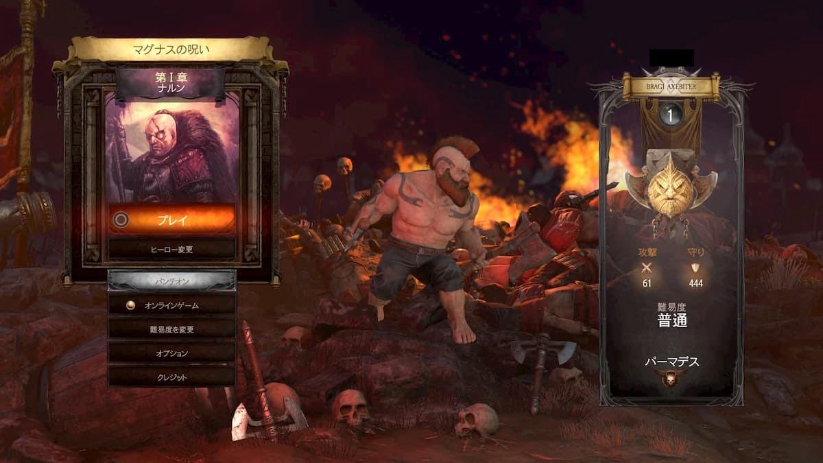 「ウォーハンマー:Chaosbane」の初期設定画面