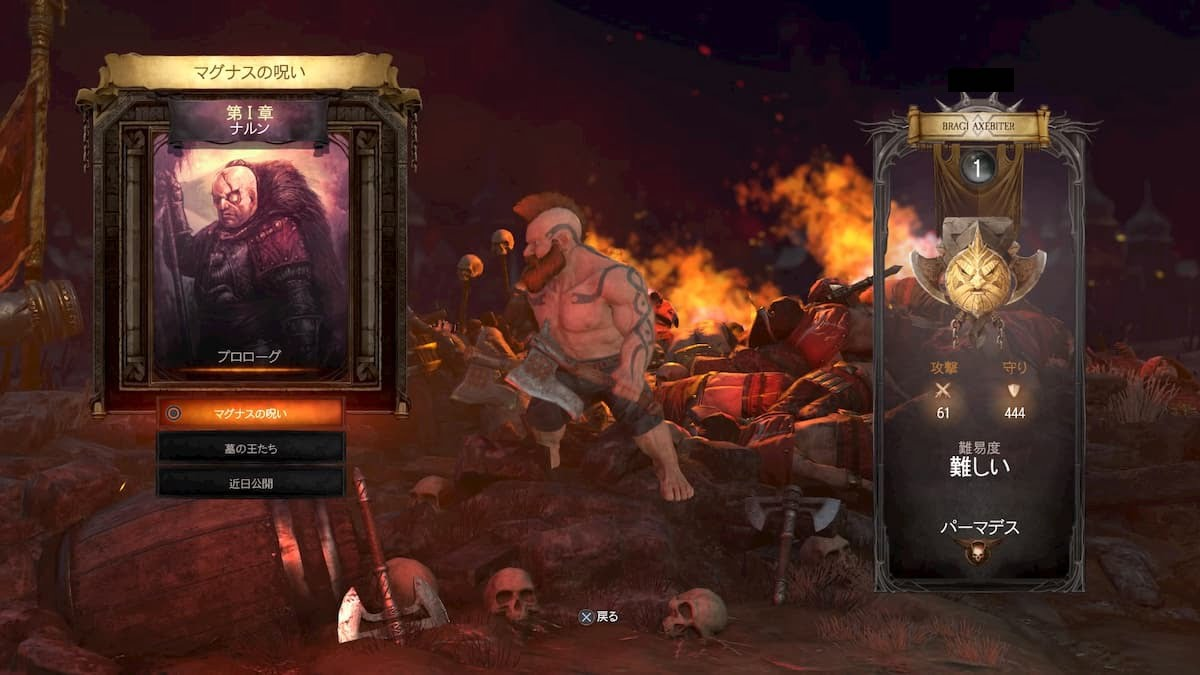 「ウォーハンマー:Chaosbane」の章選択画面