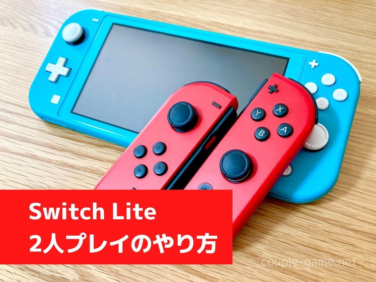Switch Liteで2人プレイするには?必要な物とやり方を徹底解説