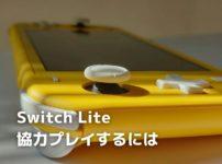 Switch Liteはおすそわけプレイができない?協力プレイをするには