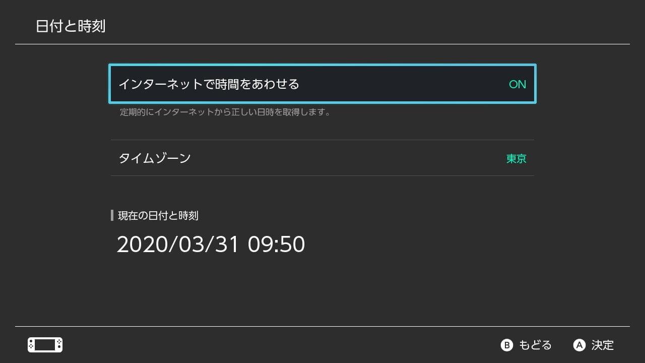 Switchの時刻変更画面