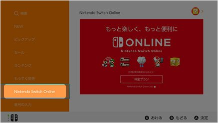 Nintendo Switch Onlineのメニュー