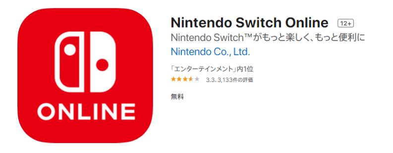 アプリ「Nintendo Switch Online」