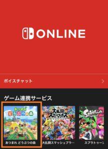 スマホで「Nintendo Switch Online」を起動
