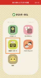 「会話キーボード」を選ぶ
