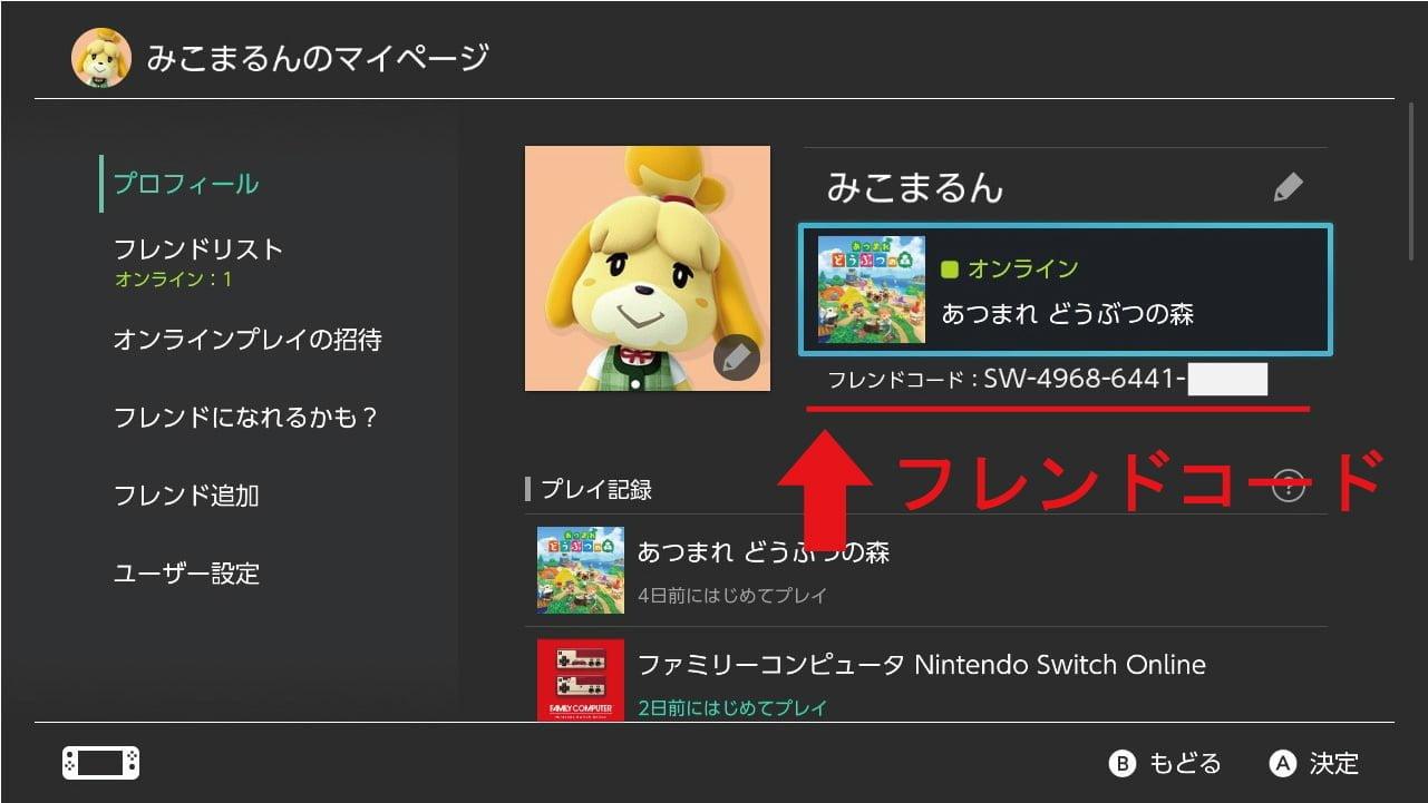 Switchのフレンドコードの確認画面
