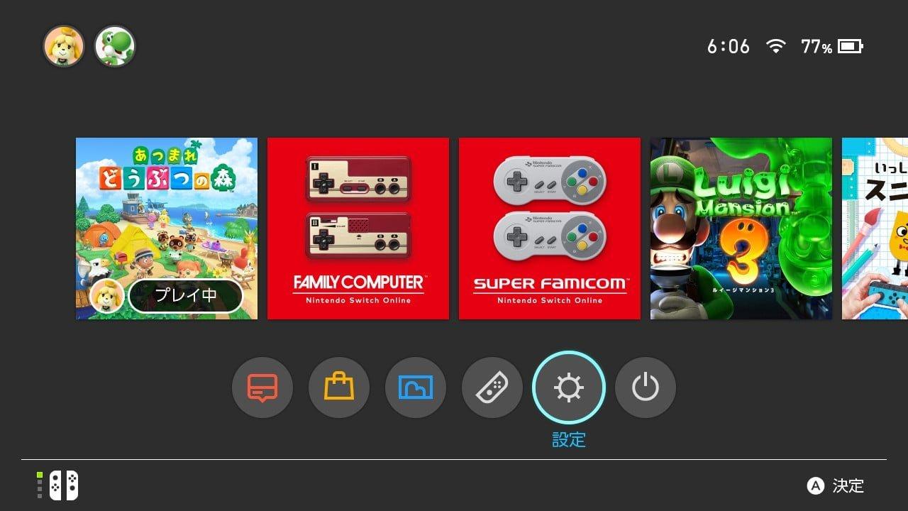 Switchのメインメニュー