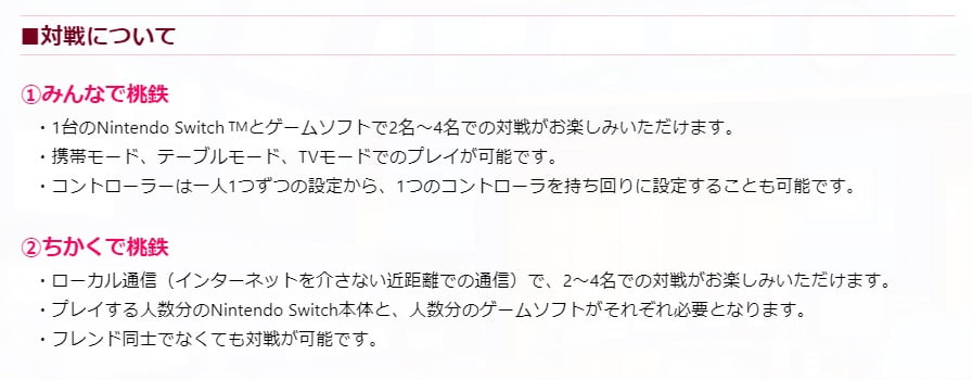 Switch版『桃鉄』の対戦についてのよくある質問