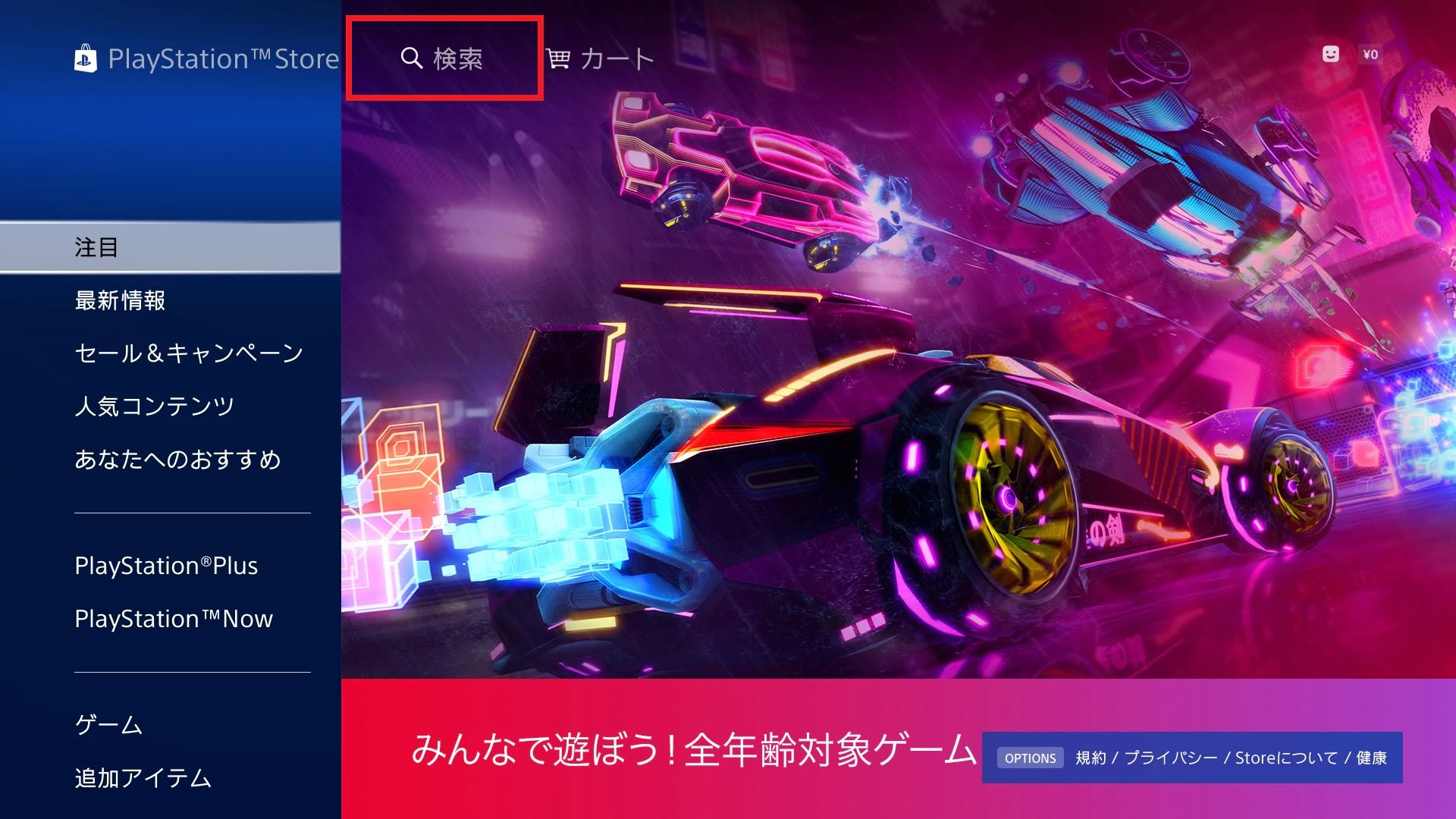PlayStation Storeの検索バー