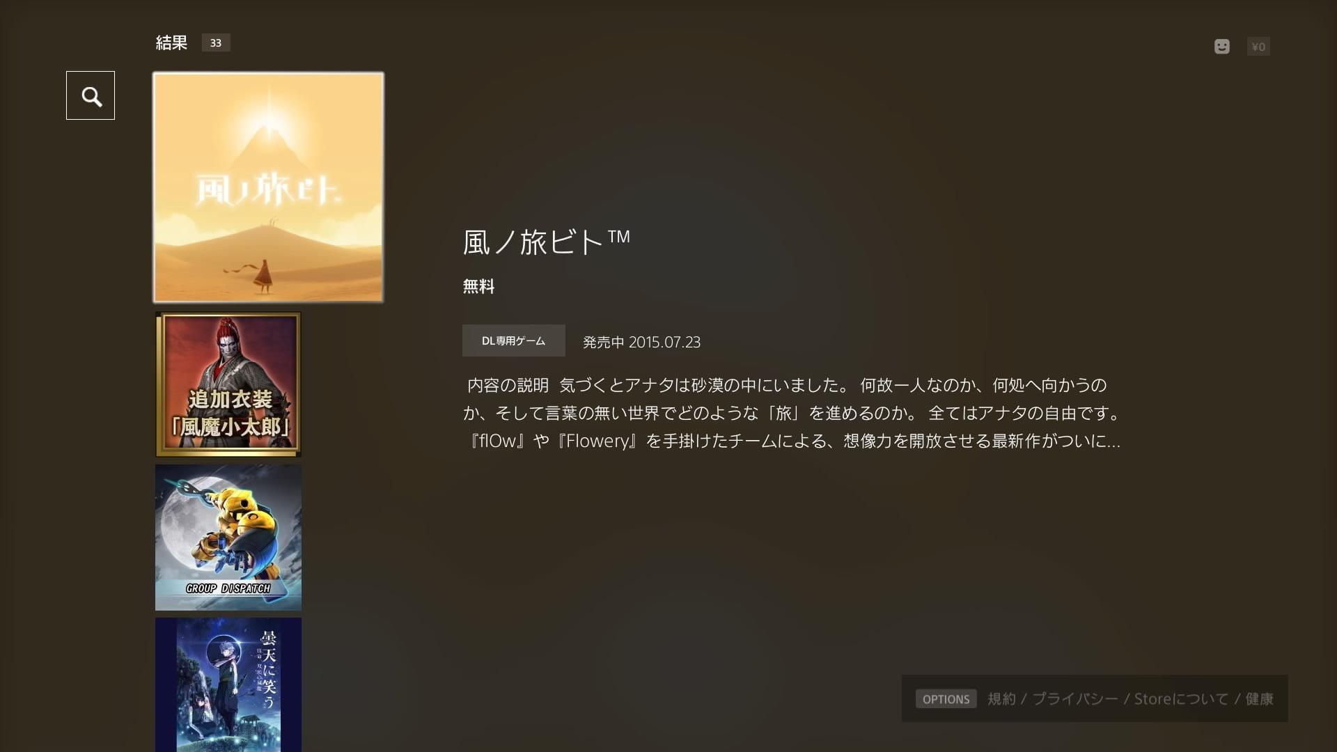 「風ノ旅ビト」の検索結果