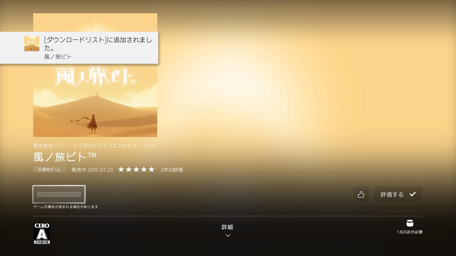 「風ノ旅ビト」を無料ダウンロード中