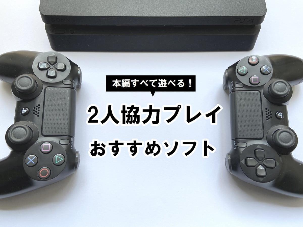 PS4協力プレイ対応おすすめゲーム