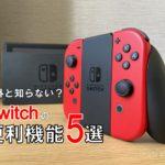 全部知ってる?Switchのちょっと便利な機能5選【超基本】