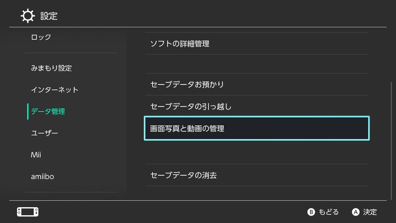 Switchの設定のデータ管理画面