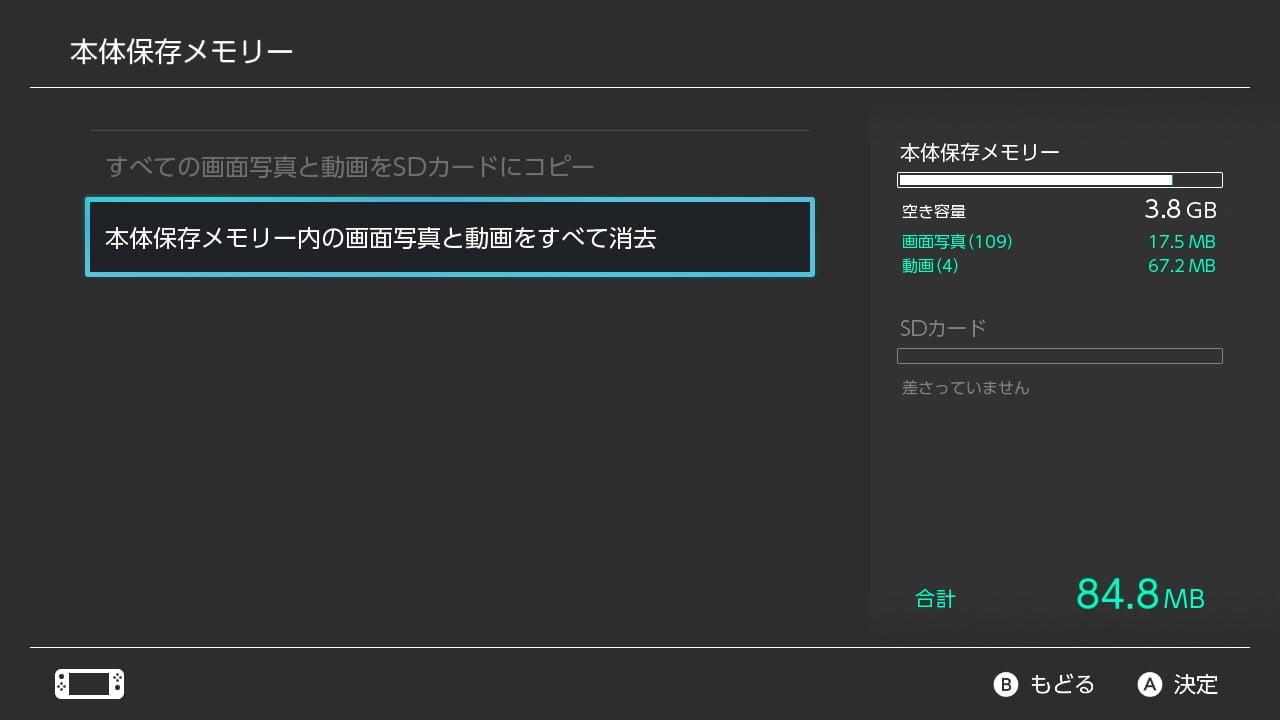 Switchの画像・動画をすべて削除できる設定