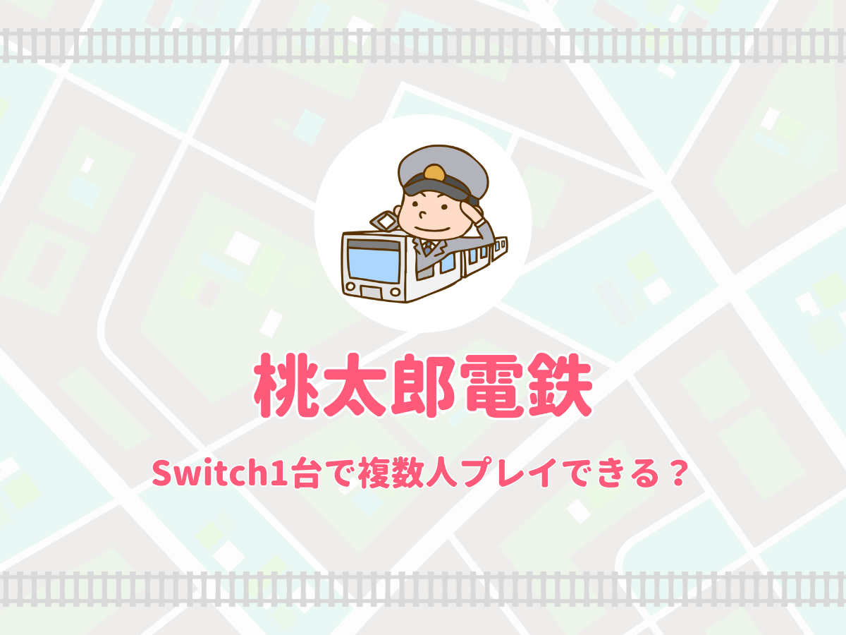 Switch版「桃鉄」のプレイ人数は?Lite1台でも複数人プレイは可能?
