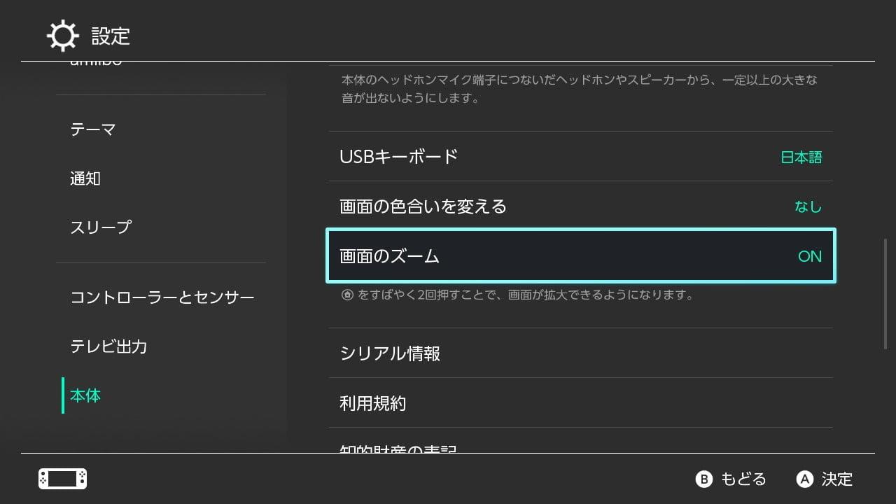 Switchの本体設定の画面のズーム