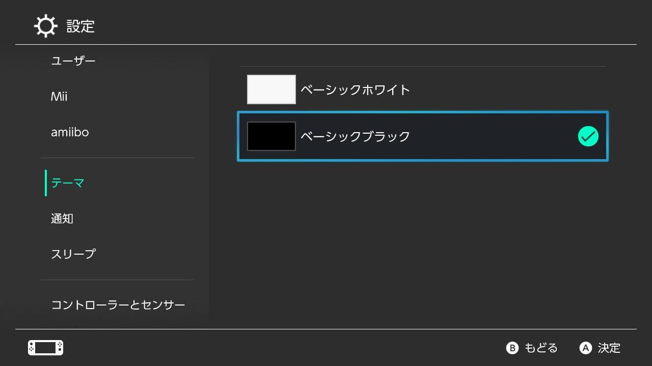 Switchの設定のテーマ変更