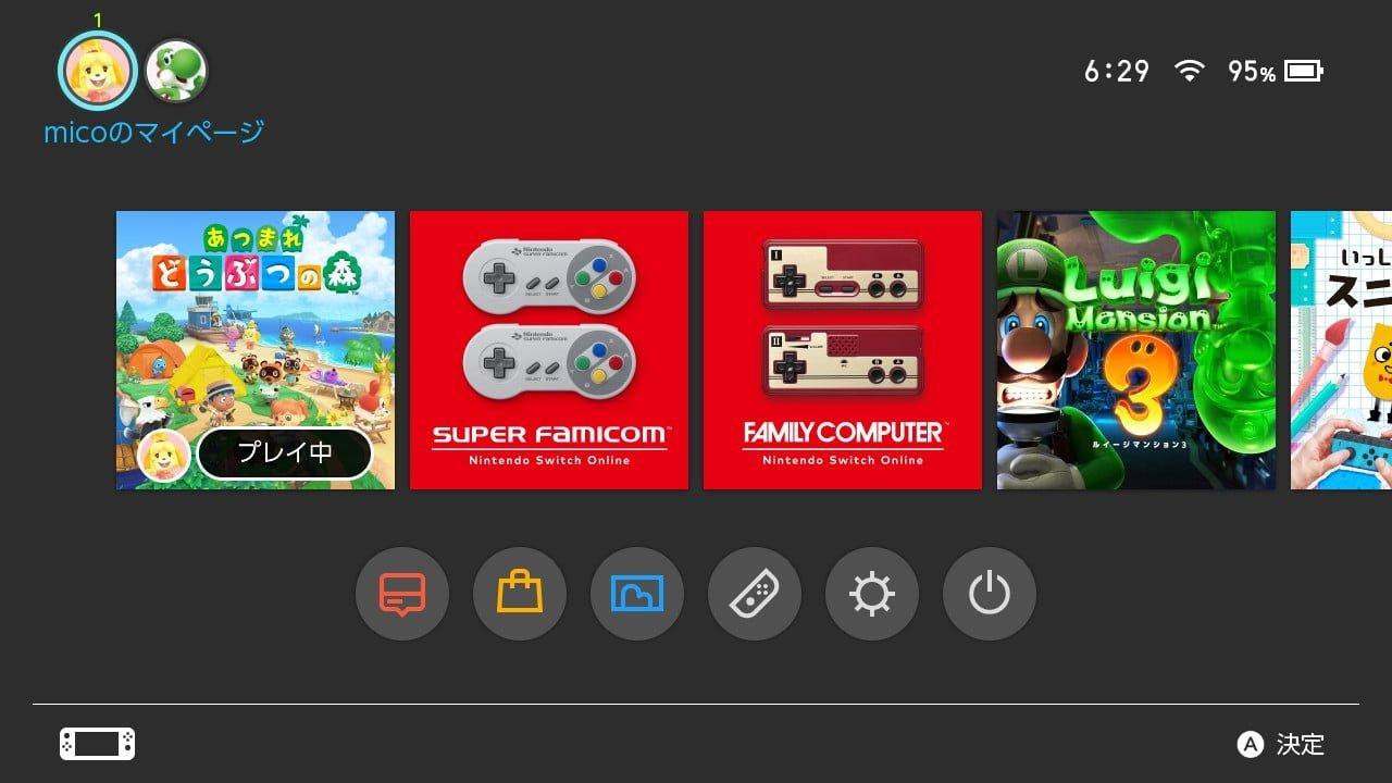 Switchホーム画面右上のアイコン