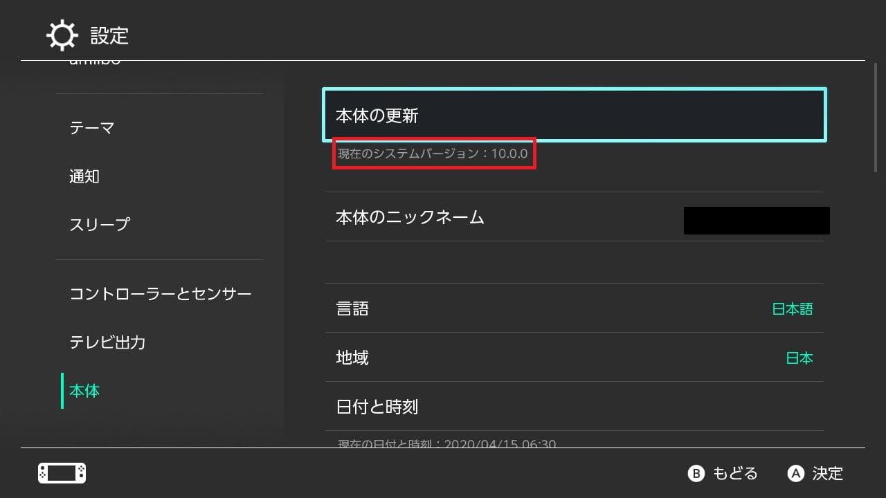 Switchのバージョン10.0.0
